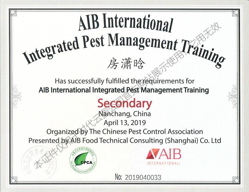 AIB 中级认证